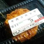ミートはしぐち - コロッケ162円