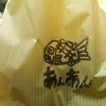Amatounomiseanan -