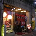 中華飯店 のあき - 入口付近