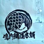 鳴門鯛焼本舗 - 「28.02」