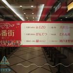 らぁめん in EZO - さんちか8番街 麺ロードの店舗案内
