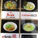 らぁめん in EZO - 麺ロード告知ボード