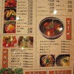 焼肉 山河 - メニュー② 前菜&飯物。2010年7月ver