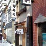 寛寿司 - 冬の写真