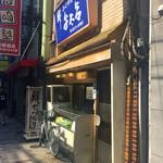 ふぐ料理 与太呂 - サウナニュージャパンを通り過ぎた先にポチ~ンとこのお店♪