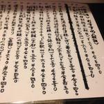 いっぽいっぽ - 日本酒