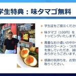 旭川ラーメン好 - 学生特典:味タマゴ無料