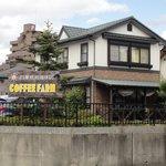 コーヒーファーム - 西鴨田橋のそばですが分かりにくい場所にあります