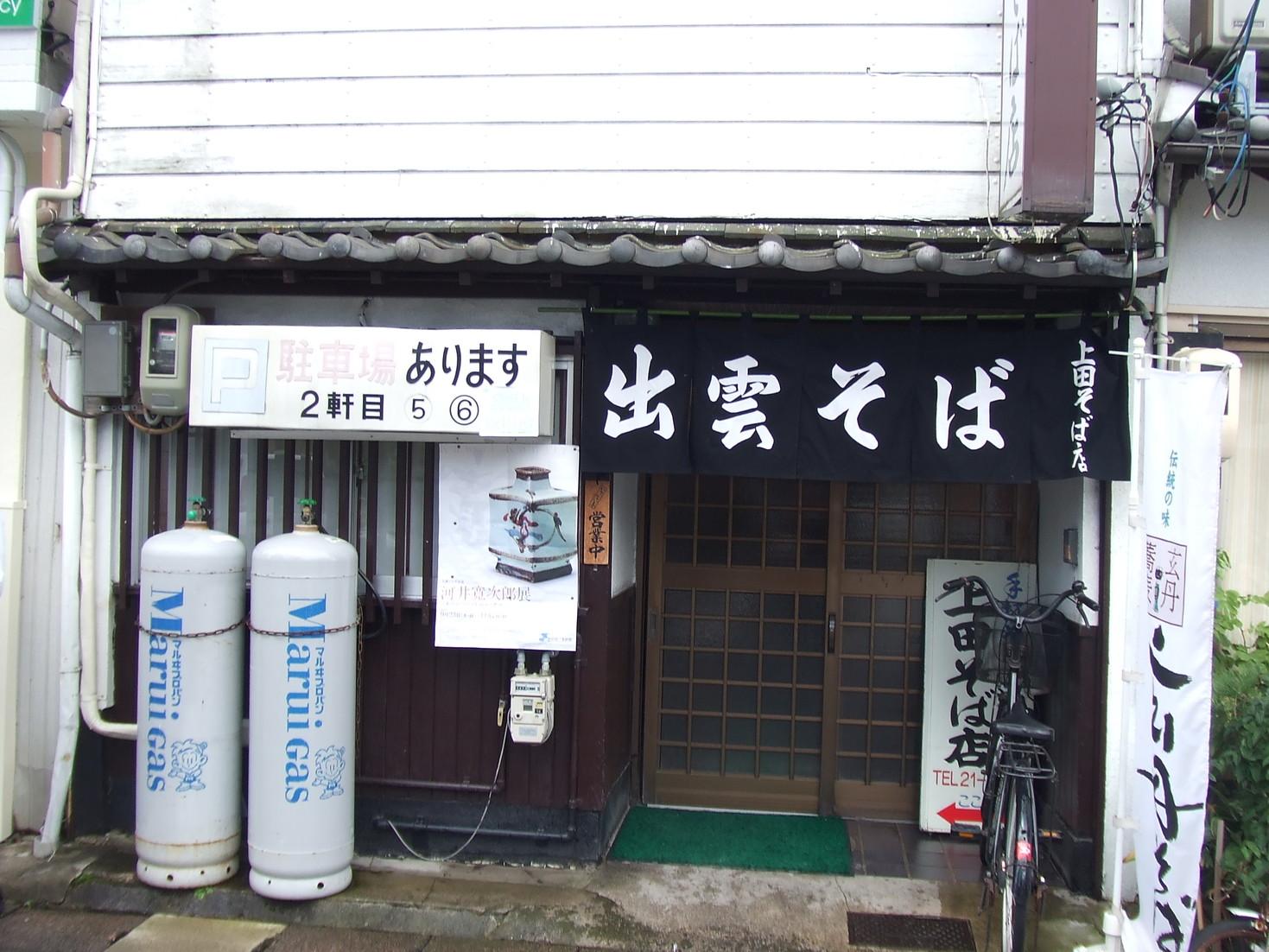上田そば店