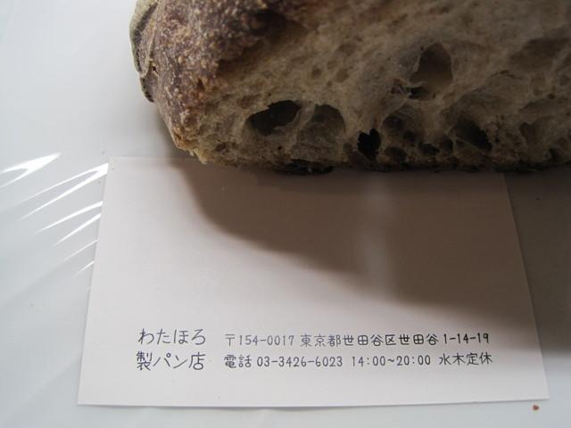 わたほろ製パン店