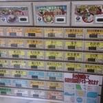 48186680 - 食券販売機