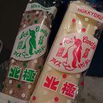 北極 難波本店 - アズキ(左)&ミルク(右)
