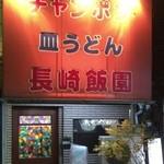 長崎飯園 - 外観