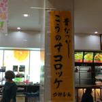 つけしん - フードコート