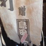 どとう ぜにや  - のれん:吉本の島田○○さん寄贈