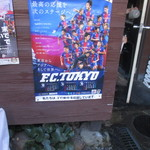 多聞 - FC東京を応援しています。