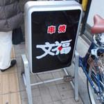 文福 - 店舗看板