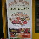 大阪ハラールレストラン -