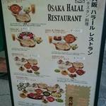 大阪ハラールレストラン - メニュー