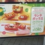 48199066 - 2016.03 ドーナツ7個&おべんとう箱で1080円