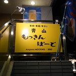 青山もっきんばーど - 2010/8月:店名の看板