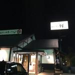 48202688 - 店舗写真