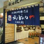 秋田比内や - 駅ビルインショップの店