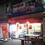 4821770 - 函館朝市から一本外れた路地裏の角地にある店舗。