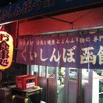 4821771 - いかにも港町の居酒屋兼食堂といった雰囲気。