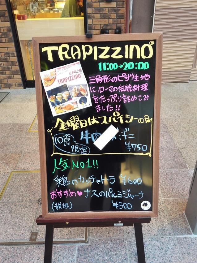 トラピッツィーノ 金沢本店