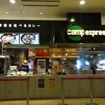 キャンプエクスプレス - 20016.02