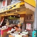 かねみつ - 海岸通り、尾道水道に面した、海産物のお土産屋さんです