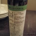 エムナチュール - ポピーシードオイル(ケシの実油)