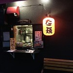 大阪ふぃがろ亭 - テイクアウトのお客様は提灯を目印にどうぞ♪