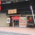 48228380 - 博多駅の筑紫口博多活憩通りにあるお昼は定食のランチも楽しめる居酒屋さんです。