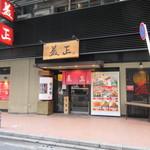 居酒屋 益正 -  お店は博多駅の博多活憩通りにありますよ。