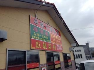 紅龍菜館 -
