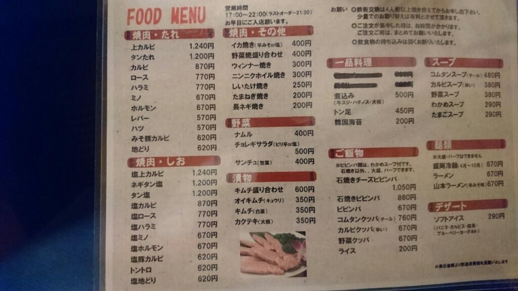 焼肉飯店山本