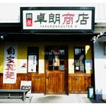 麺屋 卓朗商店 - 店舗外観(2016,01)