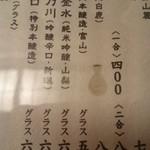 48233918 - 日本酒メニュー