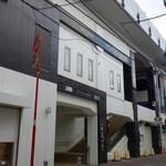 とんかつ武信 - 小田急線 代々木上原駅
