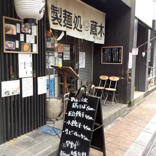 製麺処 蔵木 - '15 12月下旬