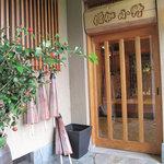僧伽小野 一秀庵 - 元別荘ということで、旅館や料理屋というより、個人のお宅みたいです。