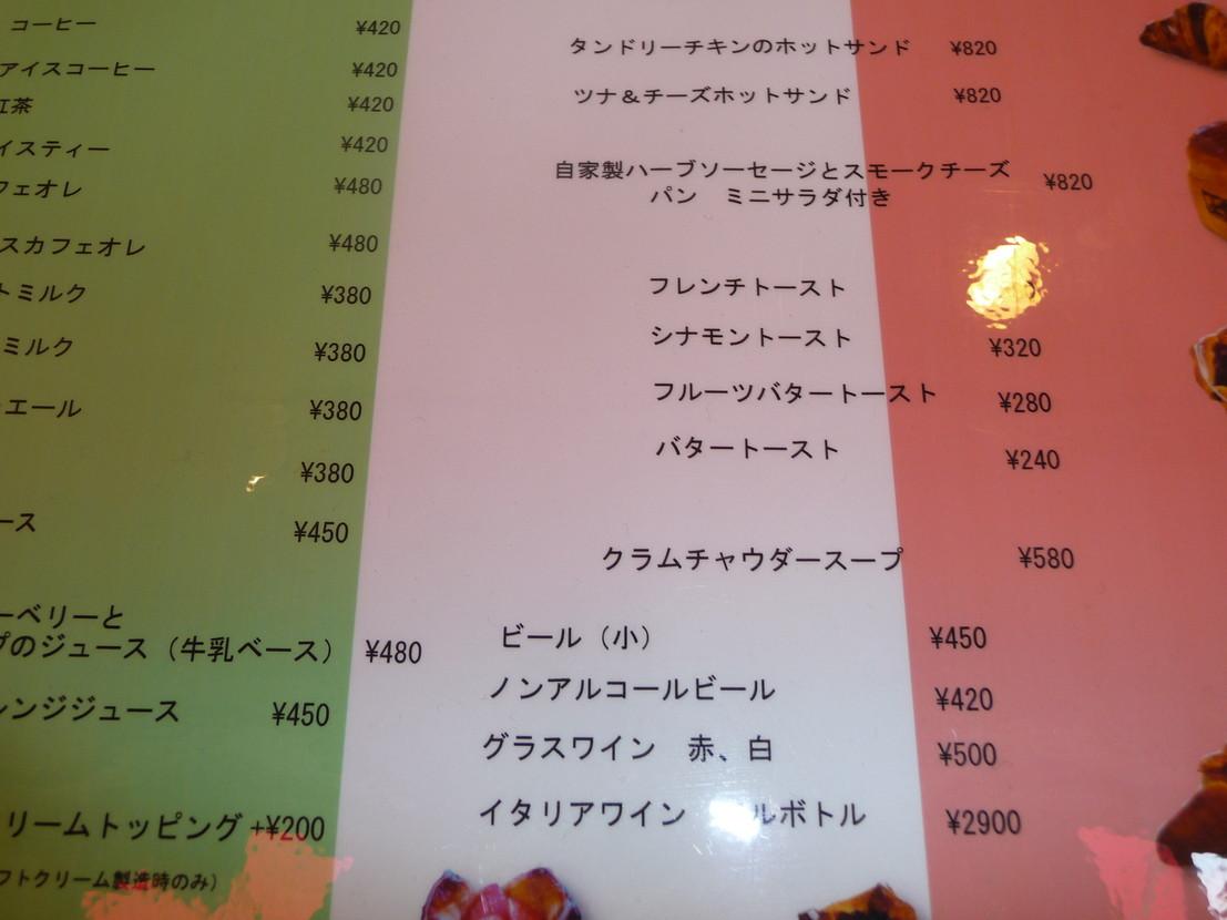 ベーカリーレストラン エピ name=