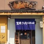 山ちゃん - 入り口