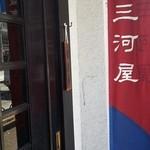 三河屋 - 入口 2016.3