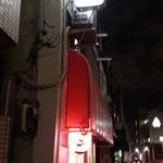 北大塚ラーメン - 赤いテントが目印 2016.2