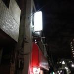 北大塚ラーメン - 大塚駅からすぐ 2016.2