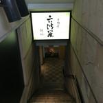 六波羅 - 階段を降りたら、高級感のある入り口が
