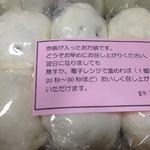 加賀生菓子 丸福 -